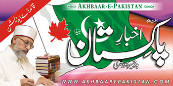 Happy Quaid Day from MQI Canada