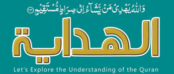 AL-HIDAYAH, Quran Festival, Quran Art Work, al-Hidayah Research Institute, al-Hidayah eLearning Institute