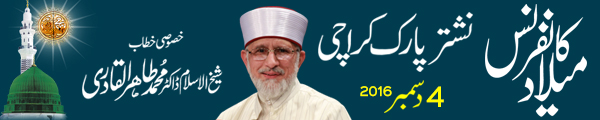 Dr Tahir-ul-Qadri to address Milad Conference at Nishtar Park Karachi - 4th Dec 2016