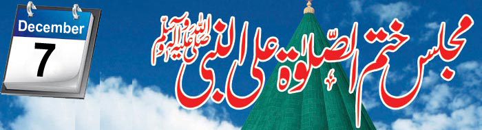 Lahore: Monthly Spiritual Gathering of Gosha-e-Durood