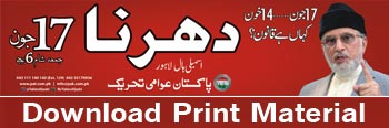 Download Print Material - 17 June 2016, PAT Sit-in in Lahore