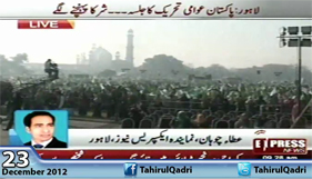 Express News Report on 23rd December Maga Event - 09:00AM