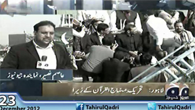 Geo News - Farooq Sattar (MQM) Arrived at Minar-e-Pakistan 23DEC