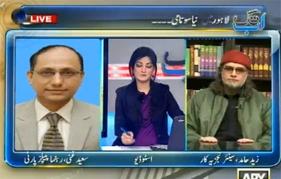 Ab Tak - Dr Tahir-ul-Qadri's Event at Minar-e-Pakistan