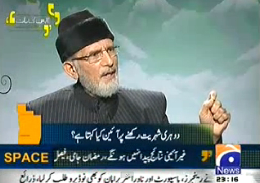 Aapas ki baat on Geo news – Tahir-ul-Qadri – 26th December 2012