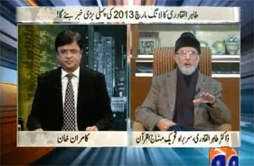 Geo News: Dr Tahir-ul-Qadri's Exclusive Interview with Kamran Khan