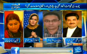 Faisla Awaam Ka (MQM ki hukumat ko himayat ki yaqeen dihani aur long march?) – 3rd January 2013