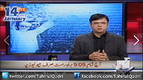 Geo Talk Show Update - 05:30PM 14Jan13