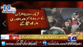 Geo News Long March Update - Dr Tahir-ul-Qadri Arrived