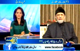Samaa News: Dr Tahir-ul-Qadri with Gharida Farooqi in 60 Minute