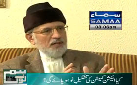 Samaa TV: Dr Tahir-ul-Qadri's Exclusive Interview with Ali Mumtaz