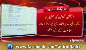Express News - Dr TahirulQadri ki Petition Ibtadai Samaat Ky Liye Manzoor