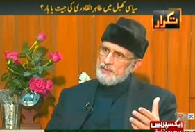 Dr Tahir-ul-Qadri's Exclusive Interview in Takrar on Epxress News  – 17th February 2013