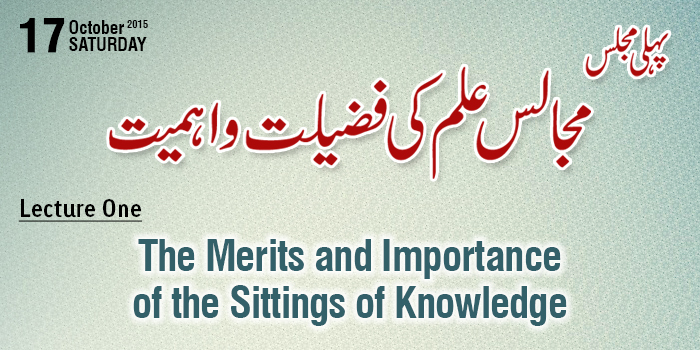 Majalis-ul-ilm (Lecture One) The Merits and Importance of the Sittings of Knowledge - by Shaykh-ul-Islam Dr Muhammad Tahir-ul-Qadri