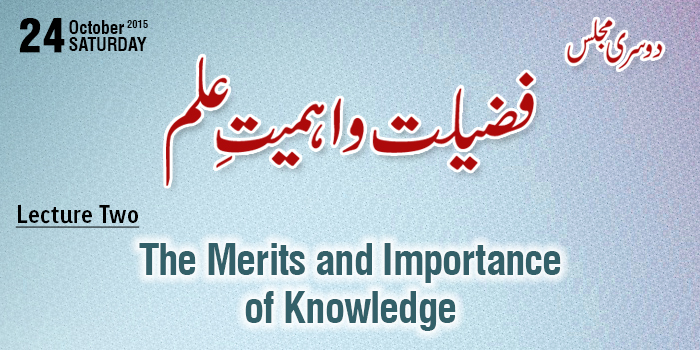 Majalis-ul-ilm (Lecture Two) The Merits and Importance of Knowledge - by Shaykh-ul-Islam Dr Muhammad Tahir-ul-Qadri