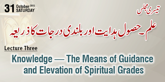 Majalis-ul-ilm (Lecture Three) Knowledge - The Means of Guidance and Elevation of Spiritual Grades - by Shaykh-ul-Islam Dr Muhammad Tahir-ul-Qadri