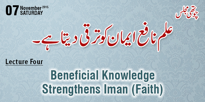 Majalis-ul-ilm (Lecture Four) Beneficial Knowledge Strengthens Iman (Faith) - by Shaykh-ul-Islam Dr Muhammad Tahir-ul-Qadri