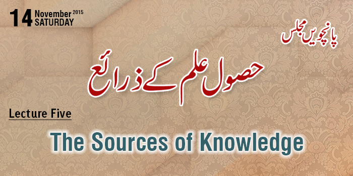 Majalis-ul-ilm (Lecture Five) The Sources of Knowledge - by Shaykh-ul-Islam Dr Muhammad Tahir-ul-Qadri