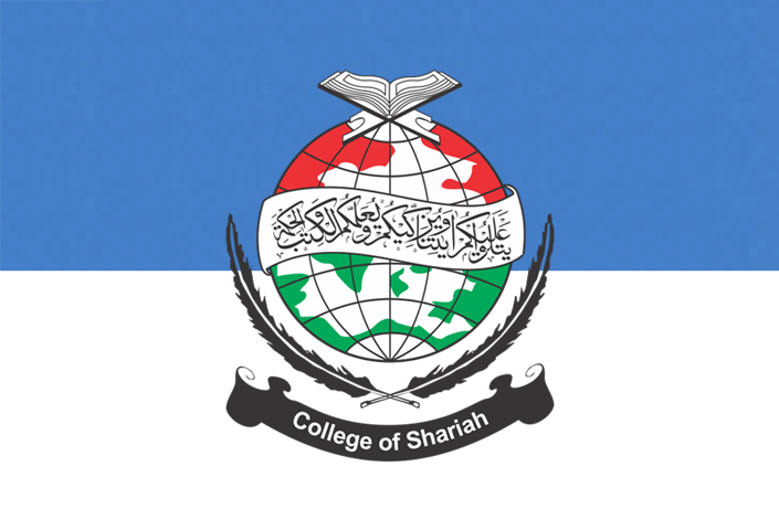 College of Shariah and Islamic Sciences - COSIS